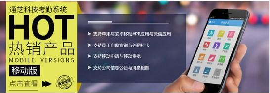 中国海西网:通芝科技移动考勤系统让手机考勤成为新趋势!